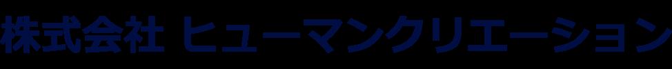 株式会社ヒューマンクリエイションは愛知県一宮市で有料職業紹介を行なっている会社です。